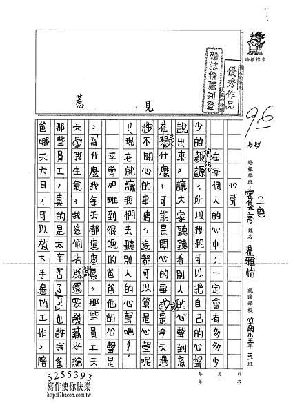 101TSW02溫雅怡 (1)