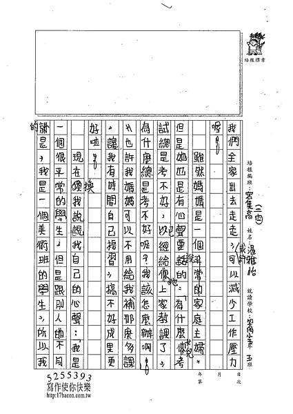 101TSW02溫雅怡 (2)
