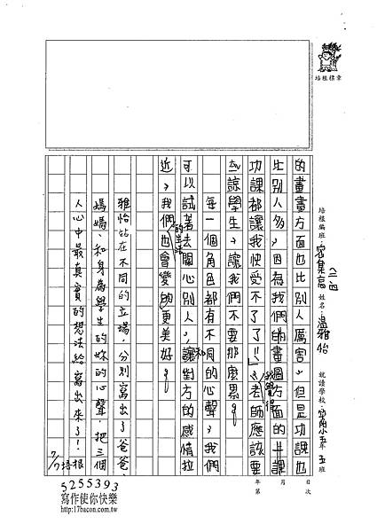 101TSW02溫雅怡 (3)