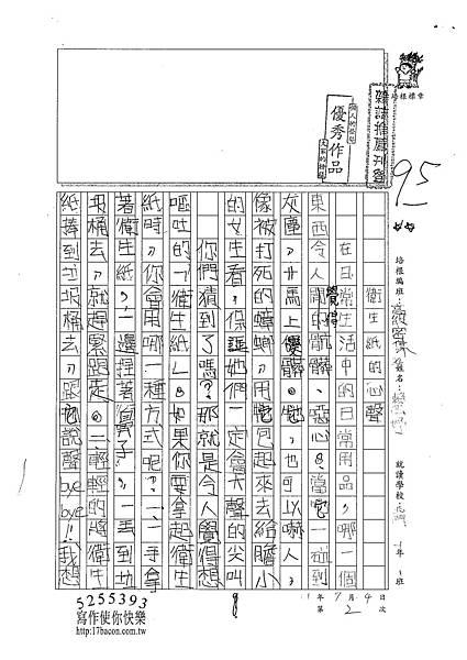 101TSW02賴思妤 (1)