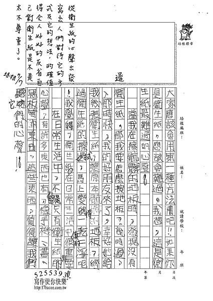 101TSW02賴思妤 (2)