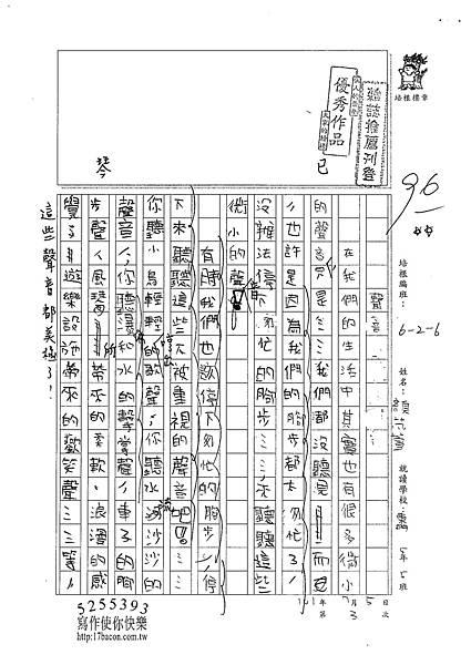 101TSW02顏芃萱 (1)