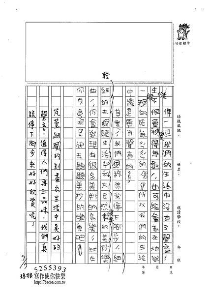 101TSW02顏芃萱 (2)