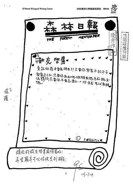 101RW01王靖文