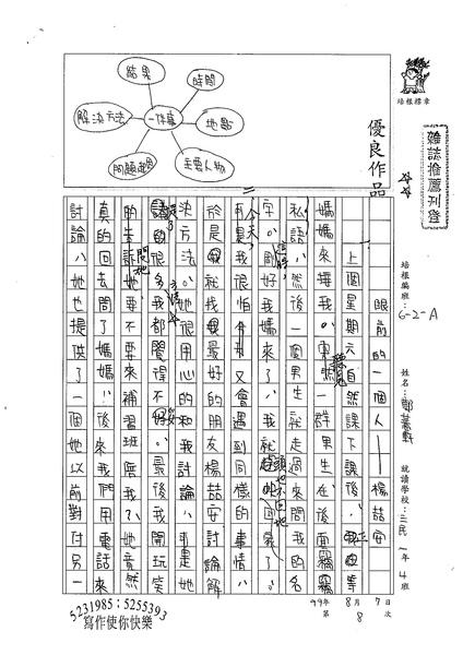 99WA108鄭薏軒 (1).jpg