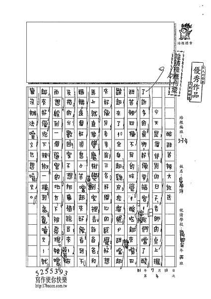 101W4104吳庠沐 (1)