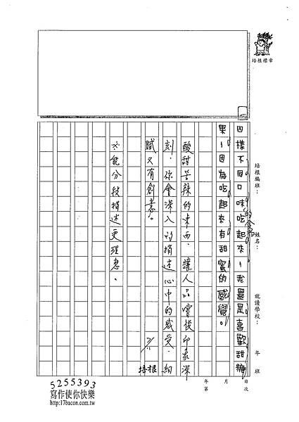 101W4104吳庠沐 (2)