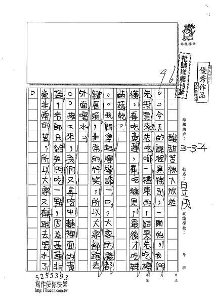 101W4104郭昱成 (1)