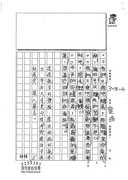 101W4104郭昱成 (2)