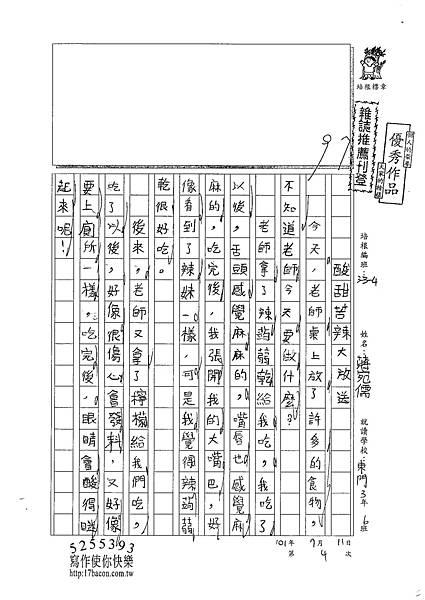 101W4104蔣宛儒 (1)