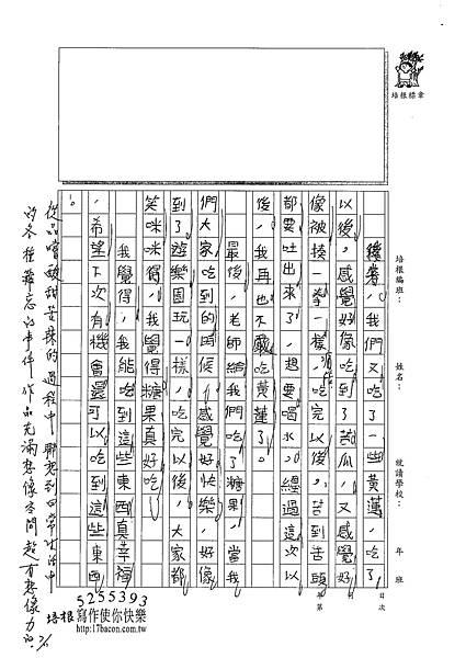 101W4104蔣宛儒 (2)