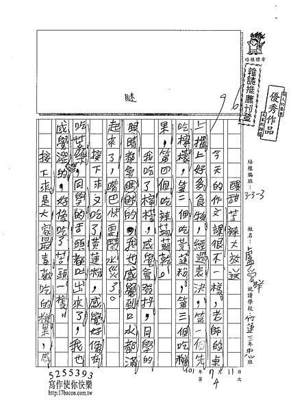 101W4104盧愛群 (1)