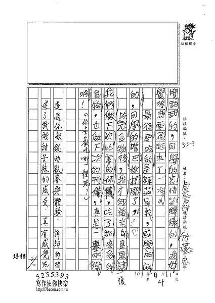 101W4104盧愛群 (2)