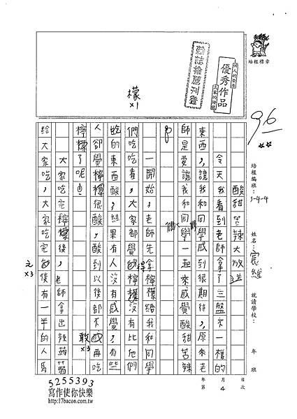 101W4104張宸維 (1)