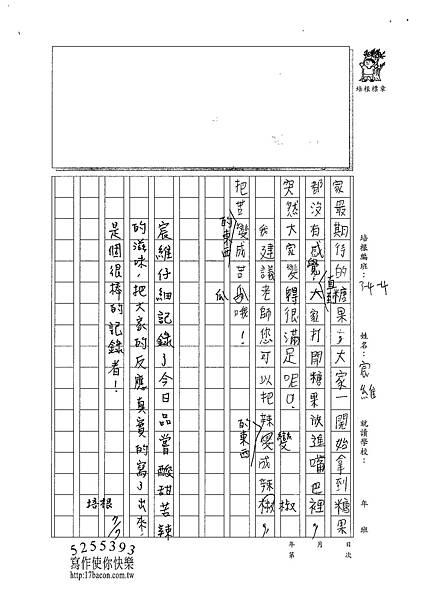 101W4104張宸維 (3)