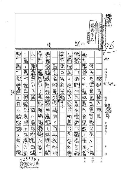 101W4104張維中 (1)