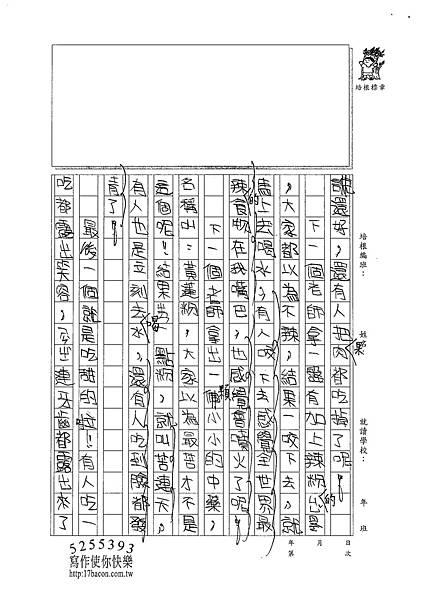 101W4104張維中 (2)