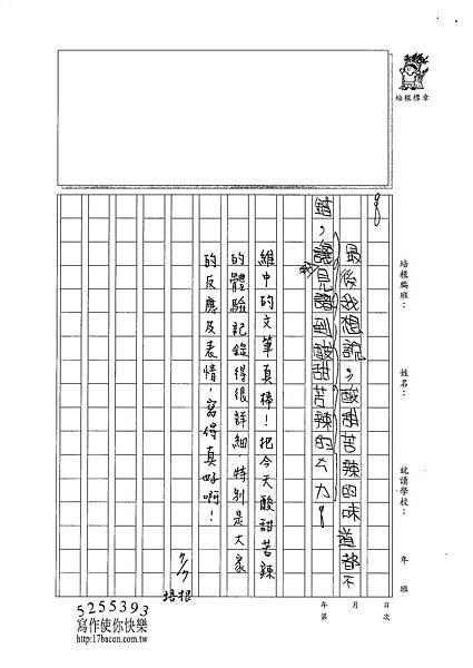 101W4104張維中 (3)