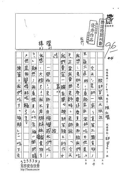 101W4104陳立曦 (1)
