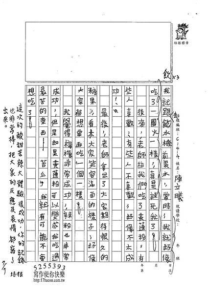 101W4104陳立曦 (2)