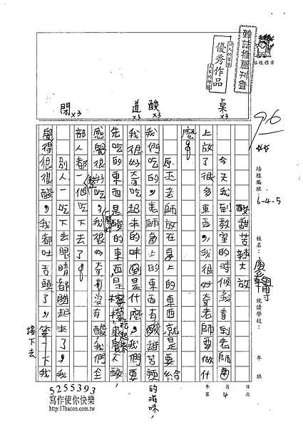 101W4104廖翰博 (1)