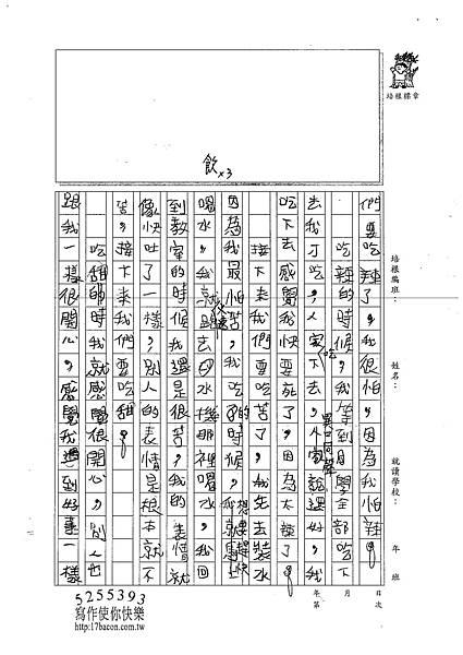 101W4104廖翰博 (2)