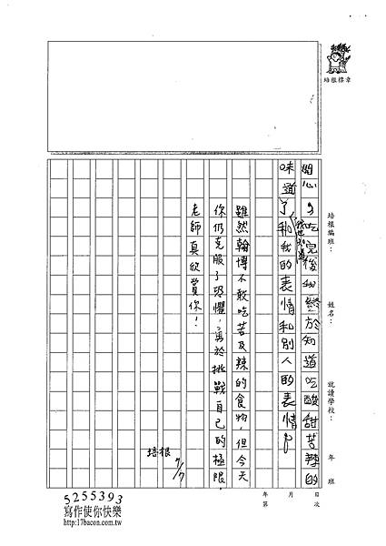 101W4104廖翰博 (3)