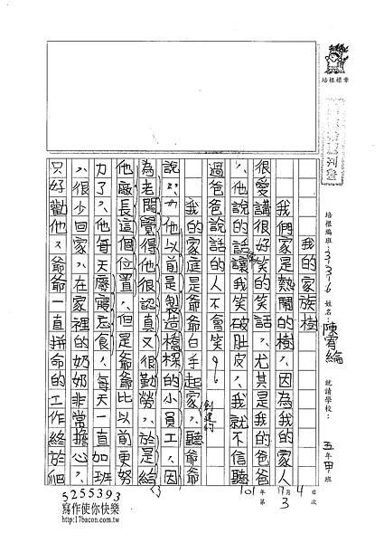 101W6103陳宥綸 (1)
