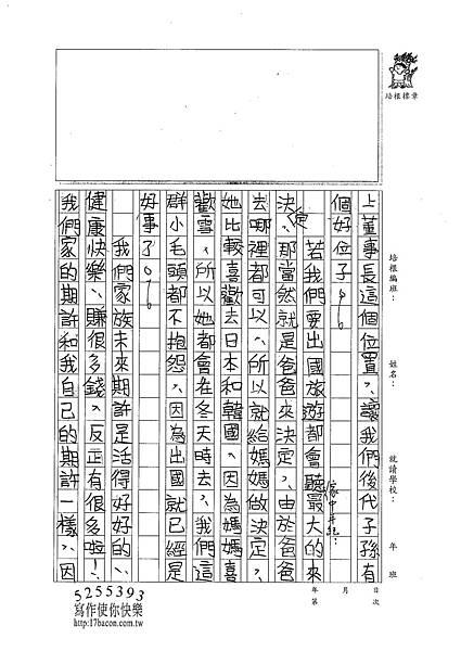 101W6103陳宥綸 (2)