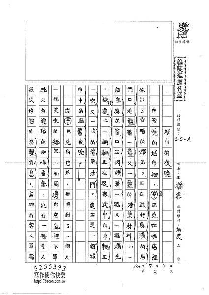 101WA103王瀚睿 (1)