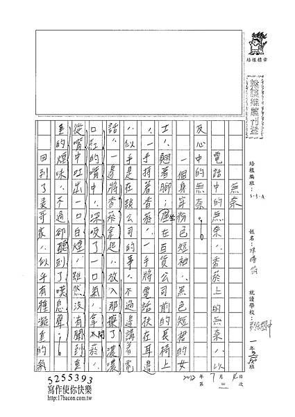 101WA103陳璿筑 (1)