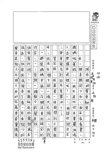 101TSW02王鈺婷 (1)