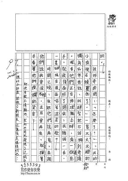 101TSW02王鈺婷 (2)