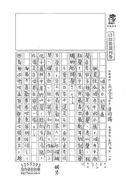 101TSW02陳昀揚 (1)