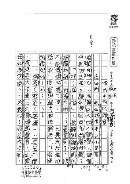 101TSW03李欣柔 (1)