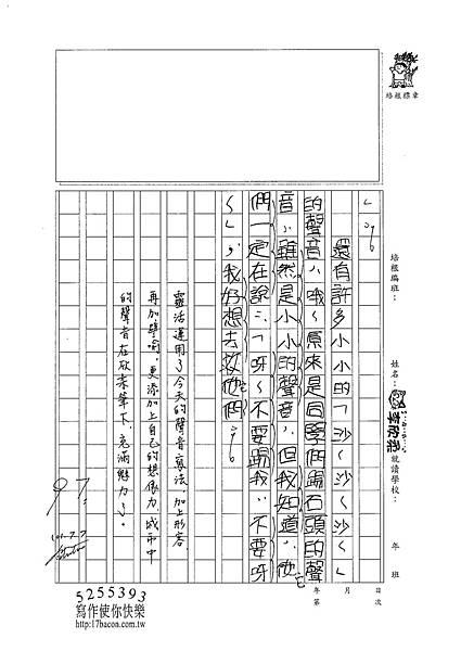 101TSW03李欣柔 (2)