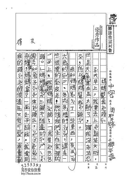 101TMW02周聖婷 (1)