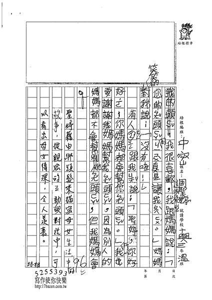 101TMW02周聖婷 (2)