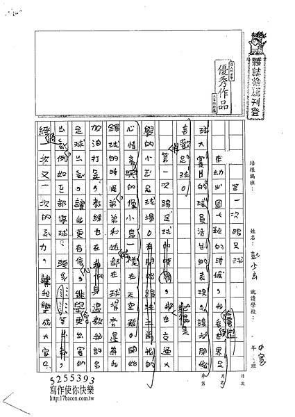 101TMW02彭少玄 (1)