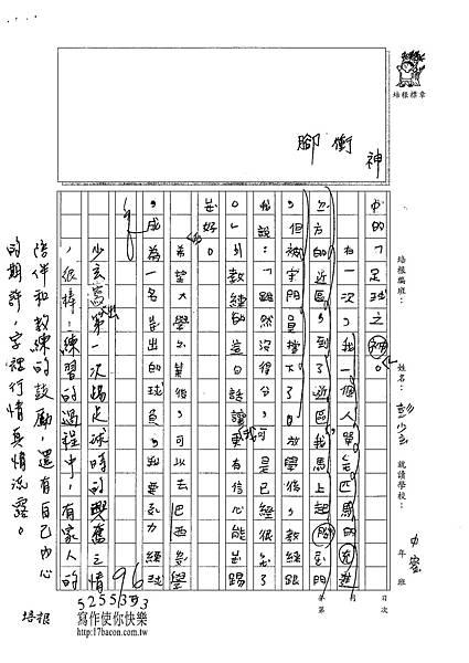 101TMW02彭少玄 (2)