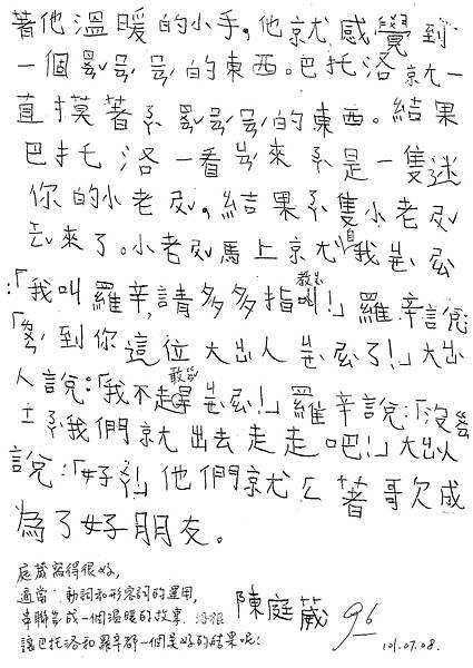 101RW02陳庭葳 (2)