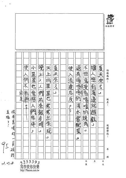 101V01江皓榮 (2)