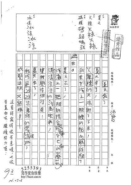 101V01范姜沛君