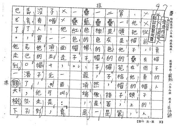 101TBW04吳沛穎 (1)