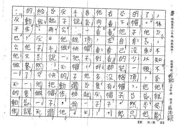 101TBW04吳沛穎 (2)