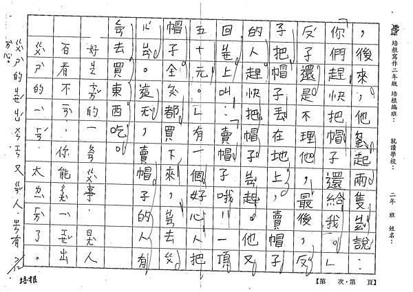 101TBW04吳沛穎 (3)