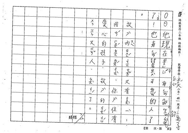 101TBW04高子鈞 (3)