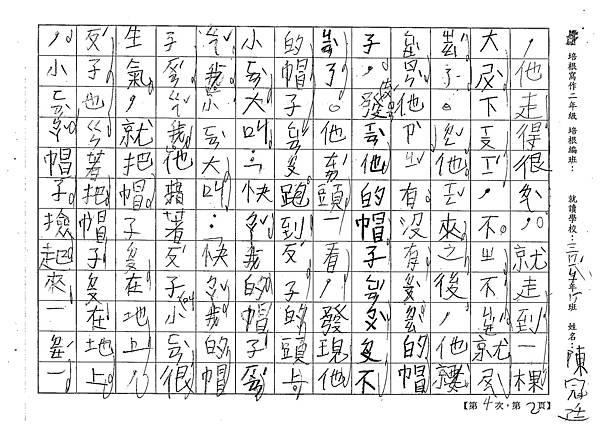 101TBW04陳冠廷 (2)