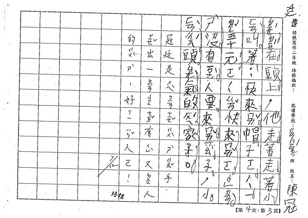 101TBW04陳冠廷 (3)