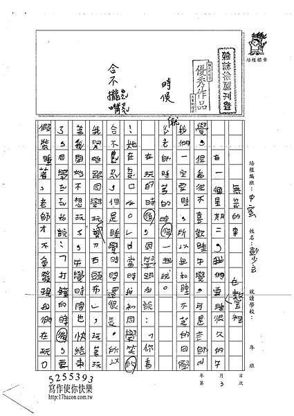 101TMW03彭少玄 (1)